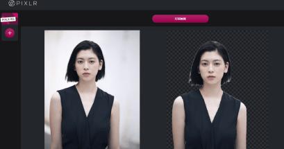 如何把照片背景變白色?Pixlr BG 線上 AI 去背網站