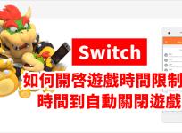 Switch 遊戲時間限制設定教學,保護兒童視力,避免沉迷遊戲