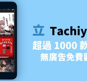 Tachiyomi 免費看漫畫 App,超過 2000 種漫畫免費看,無廣告支援下載離線觀看(Android)
