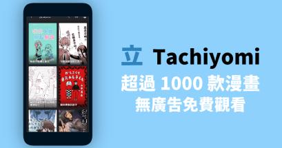 有無廣告漫畫 App 可以下載嗎?Tachiyomi 超過千款漫畫免費看,支援離線漫畫下載功能