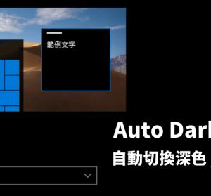 Auto Dark Mode 讓 Windows 白天淺色主題,夜晚自動變深色模式