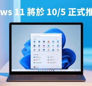 Windows 11 將於 10/5 正式推出更新,11 個亮點搶先看