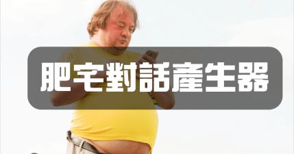 肥宅對話產生器來源只是 FB 網友對話,一秒檢查自己是不是肥宅體愛用者