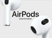 AirPods 3 正式發表啦,耳機柄比前代更短,售價新台幣 5,990 元