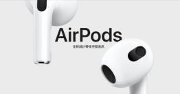 Apple 今日 (10/19 )正式推出第三代 AirPods,外觀的部分耳機柄比上一代還短, AirPods 3 搭載 H1 晶片,搭配充電盒續航力最高達 30 小時,快沒電時止需要充 5分鐘就能提供 1&nbs...