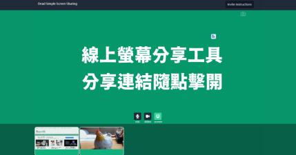 免安裝!Dead Simple Screen Sharing 線上螢幕分享工具,打開網頁即可分享超方便!