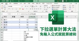 你經常透過 Excel計算資料總和嗎?最近小編發現一款簡單又暴力的方式,可以直接透過 Excel下拉式選單計算,來選取你需要的值,包含:平均值、計數、計算數字項數、最大值、最小值、總和、標準差、變異數等其它函數,完全...