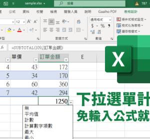 Excel 下拉選單計算總和 / 平均值 / 最大值等,無須輸入公式快速取得計算值