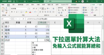 Excel 如何透過下拉選單計算?不用輸入公式也能取得總和