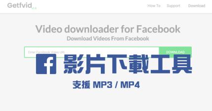 GetVid FB 影片下載 / 轉 MP3 工具,無系統限制完全免費使用