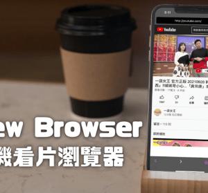 JJview Browser 老司機瀏覽器,iPhone 看片神器