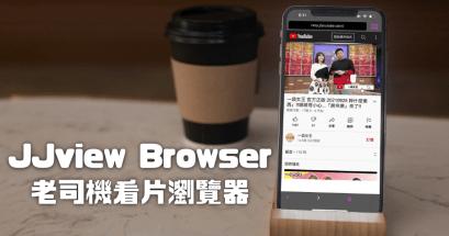 無廣告瀏覽器有推薦的嗎?JJview Browser 阻擋關不掉的廣告,無瀏覽記錄