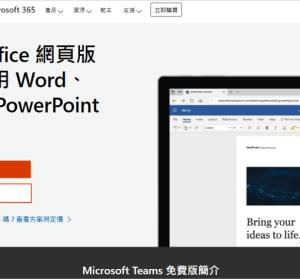 Office 網頁版免安裝,有微軟帳號就能免費用 Word / Excel / PPT