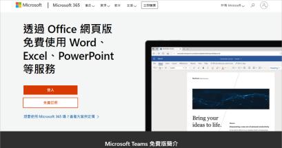 有微軟正版 Office 能免費用嗎?官方 Office 網頁版完全 0 元使用