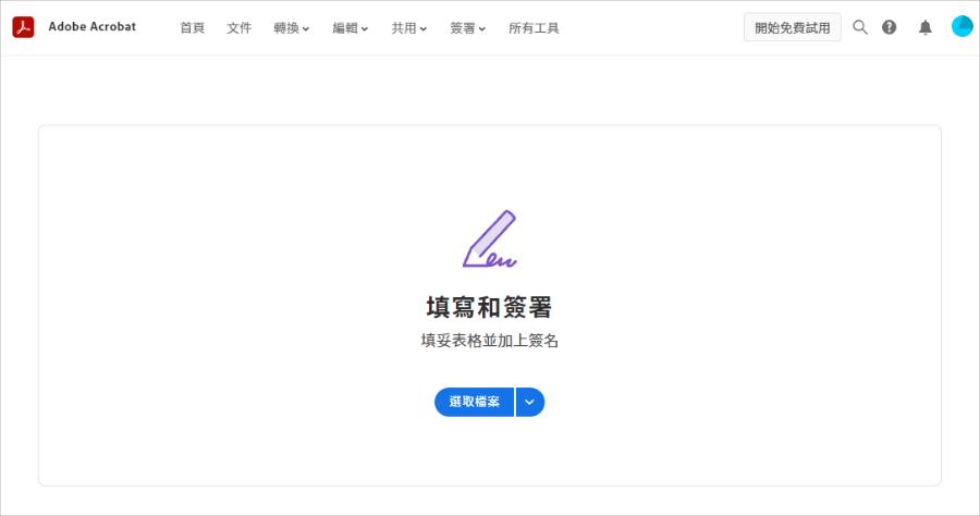 pdf 簽名 app