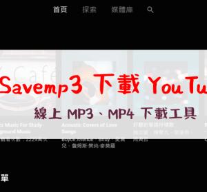 Savemp3 線上 YouTube 下載 MP3 / MP4 下載影音貼上網址就完成