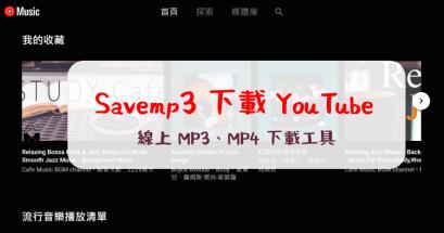 手機下載 YouTube有推薦的 App 嗎?Savemp3 線上下載工具
