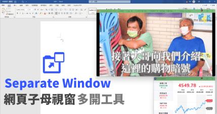 Separate Window 網頁子母畫面多開工具,YouTube / 股票 / 即時數據隨時看