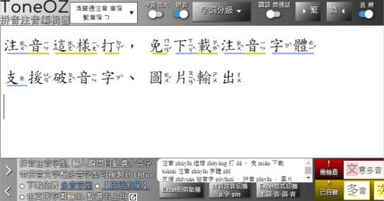 Toneoz 拼音注音編輯器,免下載注音字體,輕鬆打出中文注音