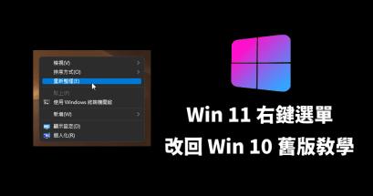 Windows 11 如何將右鍵切換回 Win 10 版?最簡單的切換方式