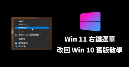 Windows 11 右鍵選單還原回 Win 10 樣式,教你找回最熟悉的使用習慣