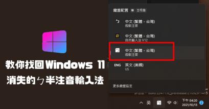 微軟ㄅ半注音哪裡下載?Win 11 找回舊版注音輸入法教學