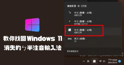 Windows 11 ㄅ半注音輸入法怎麼找回來?無須安裝外掛教你找回消失的輸入法