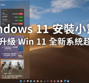Windows 11 繁體中文版下載 ISO,微軟官方正式推出免費 Win 11 安裝小幫手