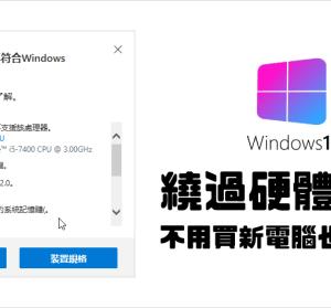 舊電腦安裝 Windows 11,教你突破限制,不符合硬體要求也能升級