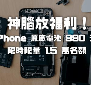神腦換電池預約 iPhone 原廠電池只要 990 元,限時至 10/31 止限量 15,000 名