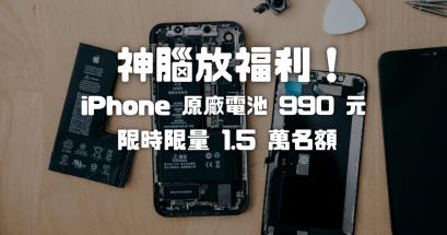 神腦 iPhone 換電池價格多少?限時限量更換原廠 990 元電池