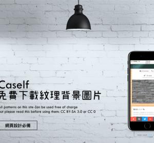 網頁設計必備素材!Caself 免費下載紋理背景圖片,多達 800 款背景可挑選