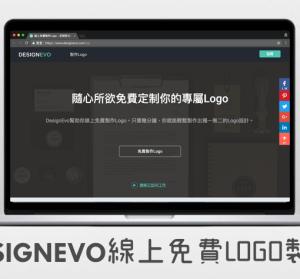 Designevo 線上免費 LOGO 設計,多達百萬種專業圖示任你選擇