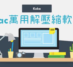 【Mac】 Keka 1.0.12 全能解壓縮軟體,一套軟體搞定所有壓縮檔案