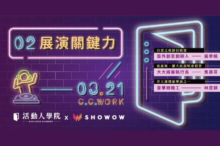 [活動人學院xSHOWOW] 表演活動經濟學-大大娛樂執行長焦惠芬