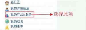 HostEase登陆cPanel教程
