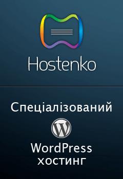 Hostenko™ — кращий WordPress-хостинг