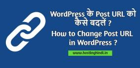 How to change post URL in WordPress