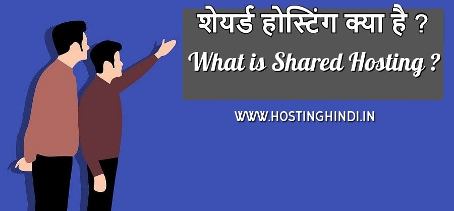 what is shared hosting in hindi