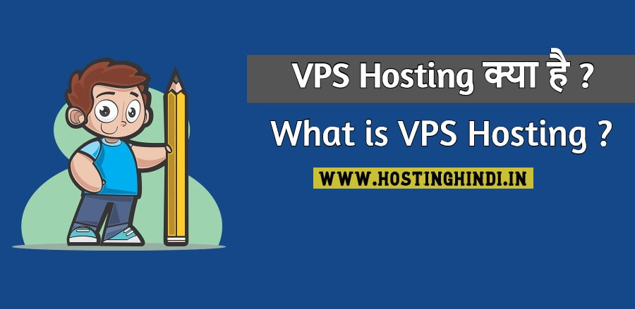 What is VPS Hosting in Hindi