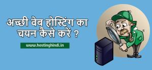 how to select best web hosting service in hindi