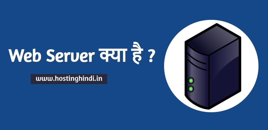 what is web server in hindi