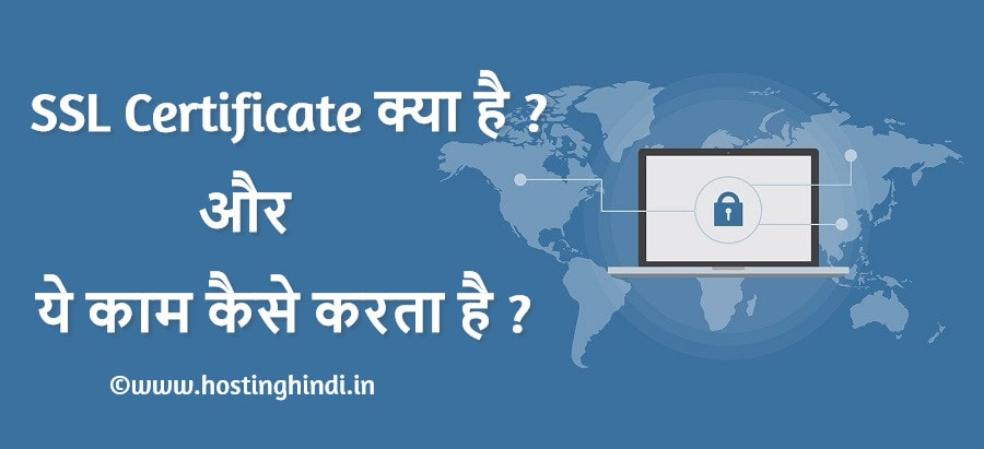 what is ssl certificate in hindi