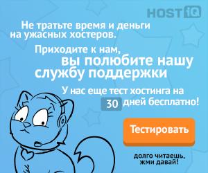 Хостинговый провайдер HOSTiQ.ua — всё, что нужно для сайта