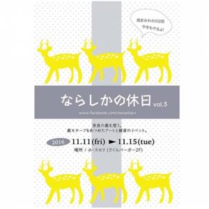narashika_logo
