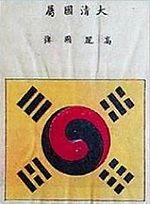 150px-大清国属高麗国旗