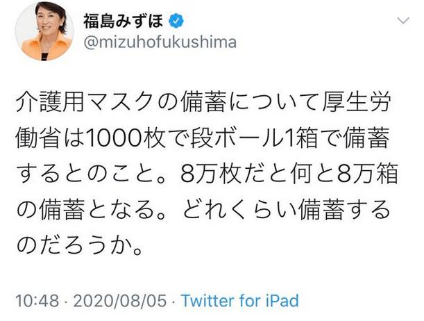福島みずほ「厚労省はマスク1000枚で段ボール1箱で備蓄するとのこと。8万枚だと何と8万箱の備蓄となる」→ツイート削除