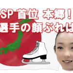全日本フィギュア 女子SP首位 本郷! 上位選手の顔ぶれは?