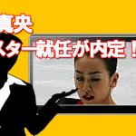 浅田真央 来年4月からキャスター就任が内定で現役復帰は?
