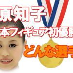 宮原知子 全日本フィギュア初優勝! どんな選手?